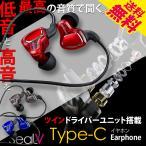 Type-C 有線 ダブルユニット搭載 重低音 高音 スマホ ゲーム に 大活躍 イヤフォン 全3色 シルビー 送料無料