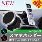 スマホホルダー 車載スマホスタンド マグネット式 スマートフォン iPhone Magnect