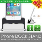 iPhone 充電スタンド 充電ドック USBケーブル付 iPhone5s/iPhone6sPlus/iPhoneSE