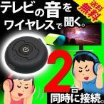 Bluetooth トランスミッター ブルートゥース 送信機 2台同時 3.5mm接続 ワイヤレス テレビ オーディオ 送信 T2 送料無料