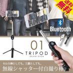 自撮り棒 三脚 Bluetooth シャッター付き無線 セルカ棒 自分撮り カメラ iPhone android スマホ トライポット 01