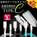 USB Type-Cケーブル Type-C 充電器 フラットケーブル 急速充電 高速 データ転送 1m