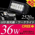 LED投光器 36W CREE搭載 2520lm 12V/24V 作業灯 ワークライト