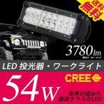 LED投光器 54W CREE搭載 3780lm 12V/24V 作業灯 ワークライト