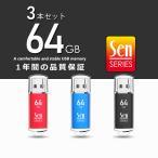 USBメモリ 64GB 3本セット USB2.0 フラッシュメモリ メモリースティック パソコン データ管理 納品 Senシリーズ 1年保証 送料無料
