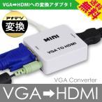 VGA HDMI 変換アダプタ ミニD-sub 15pin アナログ デジタル スキャンコンバータ