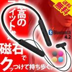 Bluetooth イヤホン ワイヤレス iPhone イヤホン ブルートゥース イヤフォン イヤホンマイク 両耳 高音質 ネックバンド式 wim 送料無料