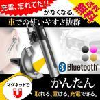 Bluetooth ハンズフリー通話 音楽 ワイヤレス ヘッドセット 両耳対応 高音質 イヤホンマイク スマホ 充電式 小型 日本語説明書付 Z4 送料無料