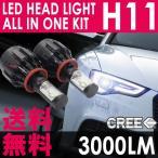 H11 LEDヘッドライト LEDフォグランプ CREEチップ採用 6000K/3000LM  一体型/オールインワンキット