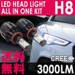 H8 LEDヘッドライト LEDフォグランプ CREEチップ採用 6000K/3000LM  一体型/オールインワンキット