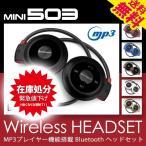 ワイヤレスイヤホン Bluetooth ヘッドセット 503 MP3プレイヤー ブルートゥース スマホ対応 日本語説明書付 全6色