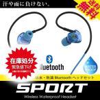 スポーツタイプ ヘッドセット ヘッドフォン Bluetooth ブルートゥース ワイヤレス 防水 防滴 スマホ対応 全3色