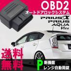 オートドアロックシステム トヨタ プリウス/プリウスα/アクア/ヴィッツ OBD2 車速で自動ロック/Pレンジで開錠