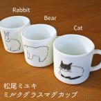 松尾ミユキ ミルクガラス マグカップ ネコ・クマ・ウサギ ミルクグラス ミルクグラス