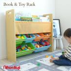 絵本ラック 絵本棚 おもちゃ収納ラック Delsun おかたづけ大すきBOOK&TOY)