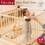 ベビーベッドサークル farska(ファルスカ)ジョイントプレイペン専用ジョイントパネル 120cm 2枚セット