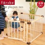 ベビーサークル 木製 赤ちゃん 柵 ファルスカ ジョイントプレイペン ネオ ドアパネル付き W95×D95×H65cm 746055