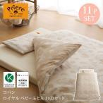 ベビー布団 セット 日本製 オーガニック 高級布団 プリエール コパン ロイヤル ベビーふとん11点セット画像