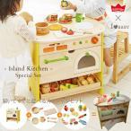 ショッピングままごと 食育 木のおもちゃ ままごと おままごと 木製 森の遊び道具 憧れのアイランドキッチンセット  3才 814253