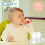 離乳食用 ベビー食器 幼児食 BPAフリー キッズミー モグフィプラス専用リフィルサック 2個入り KM160360