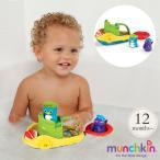 お風呂 おもちゃ バストイ 赤ちゃん 出産祝い munchkin(マンチキン) タグ・アロング・ボート  TYMU15601