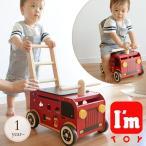 手押し車 赤ちゃん 木のおもちゃ 乗り物 乗用玩具 I'm