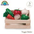 おままごと キッチン 木製 収納 野菜 wonderworld ワンダーワールド ベジーバスケット  TYWW4513