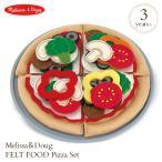 おままごと キッチン フェルト 食材 パン Melissa&Doug(メリッサ&ダグ) フェルトピザセット  MD3974