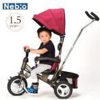 三輪車 かじとり おしゃれ 3歳 日よけ 【クーポンで300円OFF】 Nebio(ネビオ) COGOT MINI AIR コゴットミニエアー 三輪車  ダークレッド