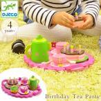 おもちゃ 木製 おままごと プレゼント キッチン DJECO(ジェコ) バースデイ ティーパーティ  DJ06511