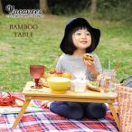 折りたたみ 折畳み ローテーブル ミニテーブル ピクニック VACANCES(バカンス) バンブーテーブル  KJLF2050