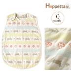 スリーパー ガーゼ Hoppetta ホッペッタ 夏 Hoppetta(ホッペッタ) 6重ガーゼスリーパー  5403