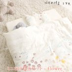 ベビー 布団セット カバー 掛け布団カバー 日本製 NAOMI ITO (ナオミイトウ) flower ミニふとんセット 9710