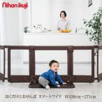 赤ちゃん 柵 とおせんぼ パネル 簡単設置 日本育児 おくだけとおせんぼ スマートワイド  5011026001
