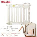 スマートゲイトII用ミルキーワイドパネルSサイズのみOK日本育児 ベビーゲート