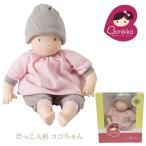人形 お人形 抱き人形 ごっこ遊び お世話遊び Bonikka