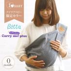 【アイラブベビー限定カラー】 Betta(ベッタ) カチッとロック! 新キャリーミー!プラス  ベビースリング ストライプネイビー