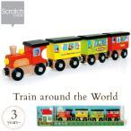 列車 連結 木製 木のおもちゃ 電車 Scratch(スクラッチ) トレイン アラウンド ザ ワールド SC1059