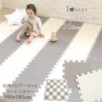フロアマット プレイマット I LOVE BABY(アイラブベビー) 抗菌 ジョイントマット ツートンカラー グレージュ×アイボリー FM946M-LP33A