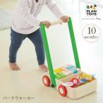 おもちゃ 木製 手押し車 カタカタ 歩行器 PLAN TOYS プラントイ バードウォーカー 5176