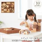 積み木 つみき 天然木材 ブロック 音 エデュテ ベビー&キッズ SOUNDブロックス Large Premium  ORG-020