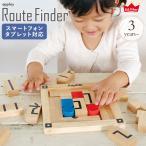 木のおもちゃ 天然木 パズル ブロック エドインター ed.inter エドインター applay Route_Finder ルートファインダー