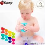 お風呂 おもちゃ バストイ 赤ちゃん 出産祝い Sassy サッシー つなげてバケツ  TYSA13052