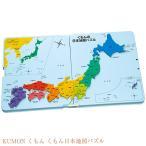 知育 おもちゃ 玩具 マップ 47都道府県 KUMON くもん くもん日本地図パズル  PN-32