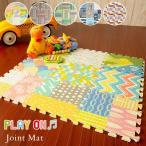 Yahoo!出産祝いと子供雑貨アイラブベビーマット ジョイント 赤ちゃん 防音 フロアマット プレイオン ジョイントマット 9ピース