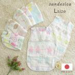 日本製 ガーゼ スリーパー 丸洗い 新生児 SANDESICA(サンデシカ) 洗える 6重ガーゼスリーパーLサイズ(めくれ防止機能付き)