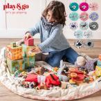 お片付けマット 収納袋 収納ボックス おもちゃ ブロック play & go(プレイアンドゴー) 2in1 Storage Bag&Playmat) お片付けバッグ&プレイマット