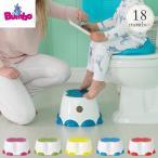 ステップ 踏み台 トイレトレーニング 洗面台 バンボ Bumbo(バンボ) バンボ ステップ