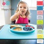 遊び食べ 離乳食 食器 マット ezpz(イージーピージー) ハッピーマット