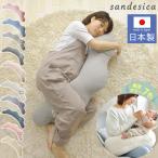 抱き枕 妊婦 授乳クッション 洗える SANDESICA サンデシカ  くぼみがフィットするクラウド抱き枕  雲 出産祝い 大きい